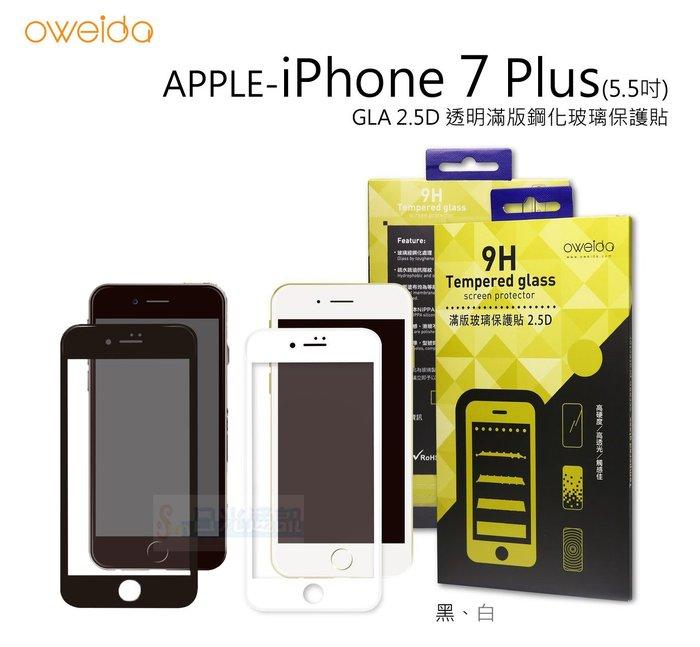日光通訊@Oweida APPLE iPhone 7 Plus 8 Plus 2.5D透明滿版鋼化玻璃保護貼 7+ 8+