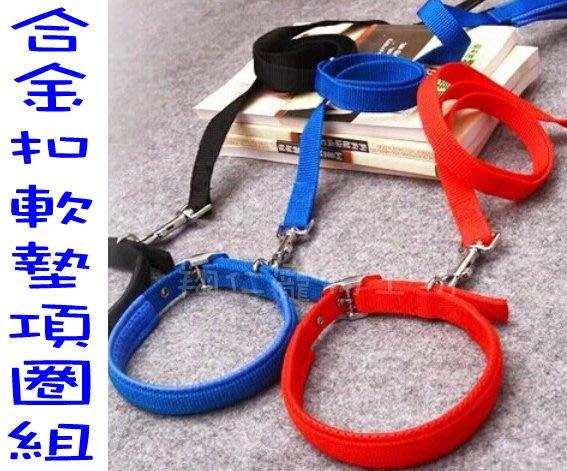 翔仁寵物工坊@鋁合金釦防護軟墊項圈組(含拉繩)/項圈/拉繩3色可選