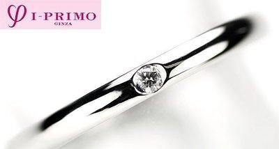 *真貨-知名品牌 I-primo 經典款超耐看PT950鉑金 0.02CT單顆鑽戒 國際圍8.5號~超低價起標