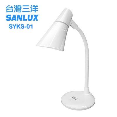 ✿國際電通✿【台灣製造】台灣三洋 SANLUX SYKS-01 LED燈泡檯燈 燈罩角度可隨意調整 /適用E27 LED