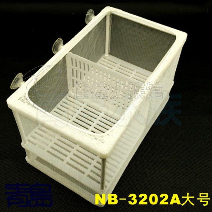 七月缺Y。青島水族。NB-3202A中國BOYU博宇---水中隔離網 離盒 魚缸 孵化器 隔離 繁殖箱 繁殖盒==L
