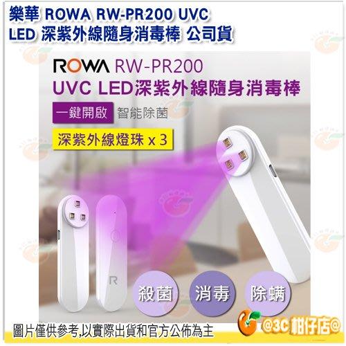 @3C 柑仔店@ 樂華 ROWA RW-PR200 UVC LED 深紫外線隨身消毒棒 公司貨 智能除菌