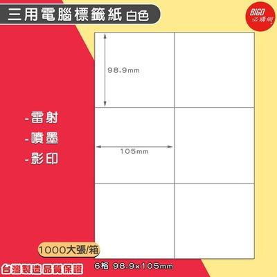 台製-三用電腦標籤紙-白色(6格2x3)-1000大張/箱-BIGO-BG98105 影印 列印 噴墨 鐳射 標籤 貼紙