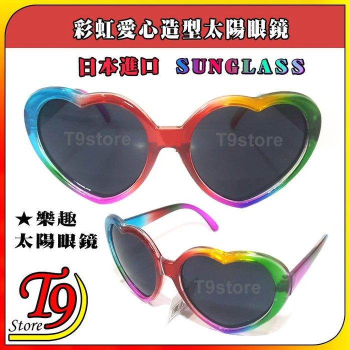 【T9store】日本進口 HEART 彩虹愛心造型太陽眼鏡派對用品