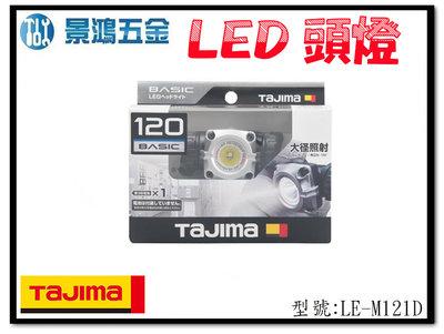 宜昌(景鴻) 公司貨 日本 TAJIMA 田島 快拆磁吸式 LED工作頭燈 照明燈 工作燈 LE-M121D 含稅價