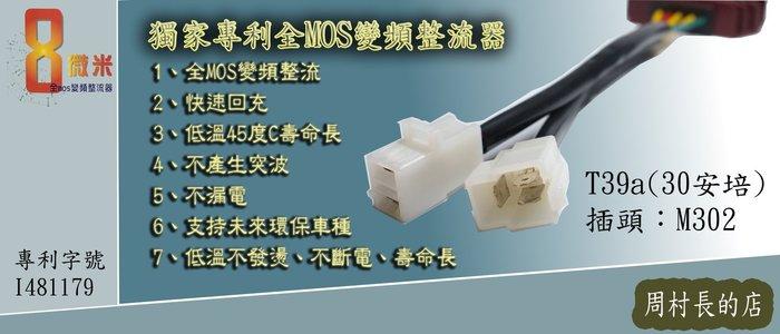 8微米 全MOS變頻 整流器  NIKITA 200/300 電霆150/180 酷龍 VENO 專利技術 (M302)