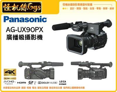 怪機絲 全新 AG-UX90 4K 高級攝像機 廣播級攝影機 業務 攝影機 HDMI 專業攝影機 UX90 公司貨