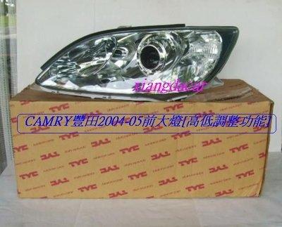 [重陽]豐田TOYOTA CAMRY冠美麗/2004-05年HID前大燈[MIT產品]左右2邊都有貨