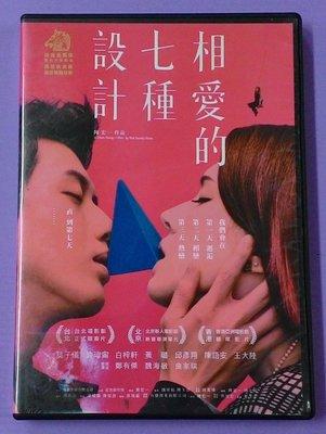【大謙】F2+F4-50《相愛的七種設計~香港亞洲電影節參展電影 北京新人電影節新晉導演單元 》台灣正版二手DVD