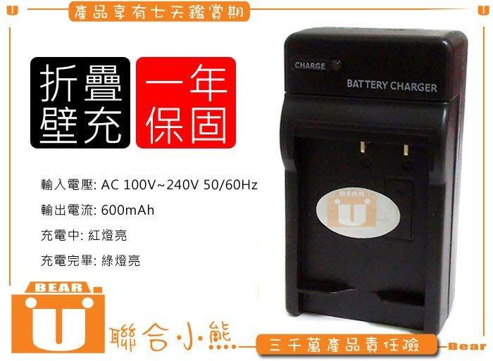 【聯合小熊】for Sony NP-BX1 充電器 RX100M2 M3 M4 HDR-AS30VB
