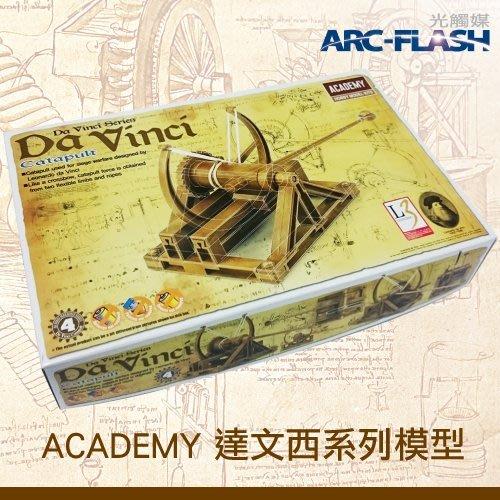 【ACADEMY系列】NO.4 投石機 - 以達文西手稿設計,可動式組裝模型,附圖解說明書