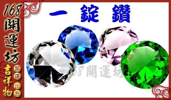 【168開運坊】招財水晶鑽【(鑽石水晶)=一錠賺-小~4選*1】淨化/擇日