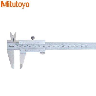 【日本製】Mitutoyo 三豐 8吋 200mm 游標卡尺 530-118 (0.02mm)
