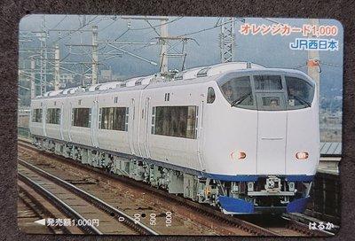 懷舊日本JR西日本鐵路卡車票 (車票已失效, 只供收藏)