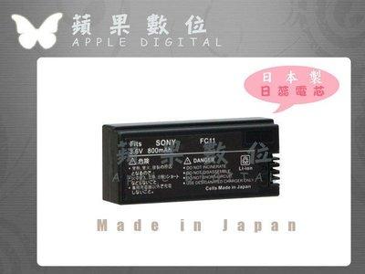 蘋果數位 SONY NP-FC11 日製電池 DSC-P9/ DSC-P10/ DSC-P12/ DSC-F77/ DSC-F77A/ DSC-FX77 台北市