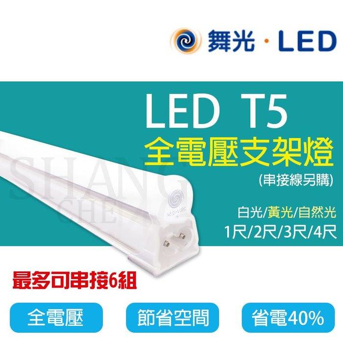 【尚成百貨】舞光 LED T5 全電壓 支架燈 1尺 5W (串接線另購) 連結燈 層板燈  一體成型 台灣製造