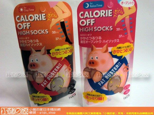 【小豬的家】Calorie Off~日本卡路里蘿蔔腿美美腳跟小豬襪(白天/晚上)階段加壓半統襪