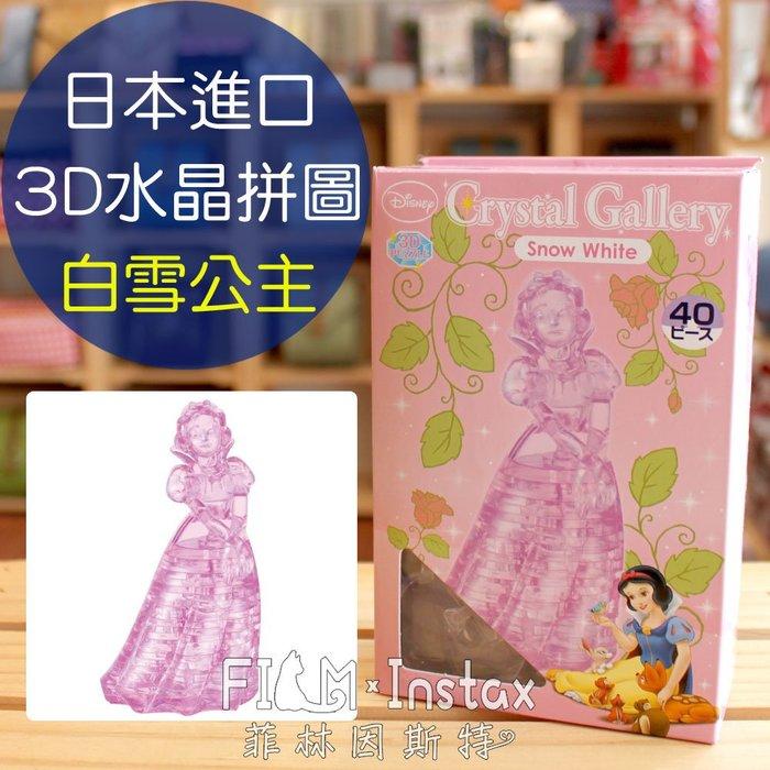 【菲林因斯特】日本進口 3D水晶立體拼圖 白雪公主 40片 水晶拼圖 迪士尼 擺飾模型 益智玩具