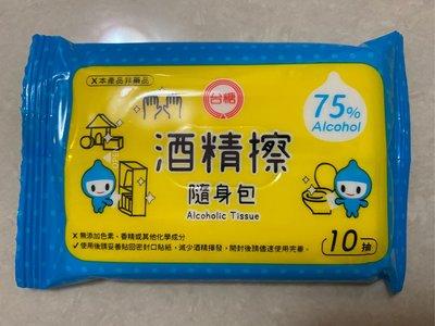 現貨 台糖75%酒精擦隨身包 防疫濕紙巾