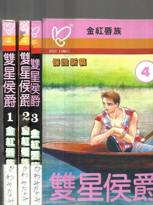 雙星侯爵~初版【贈送精美小禮物】4本加送全新書套下標價=得標價