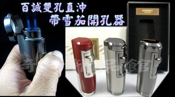 綺綺精品館《全館滿499免運費》《HONEST百誠 哈貝1號 帶雪茄開孔器直沖打火機禮盒》*