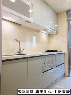 食尚廚具-人氣平價廚具專業客製屬於您的廚具 石英石檯面總長240CM 廚具/流理台