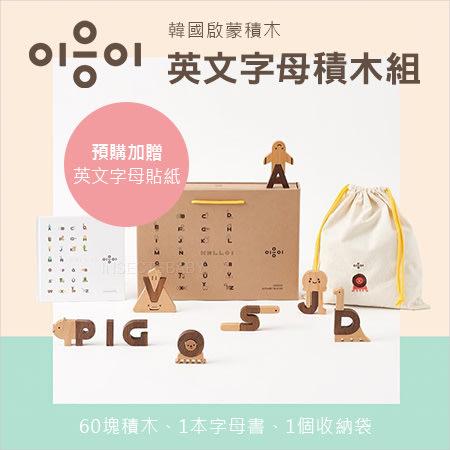 ✿蟲寶寶✿韓國OIOIOOI➤木製無上漆字母積木(附字母繪本)FA231