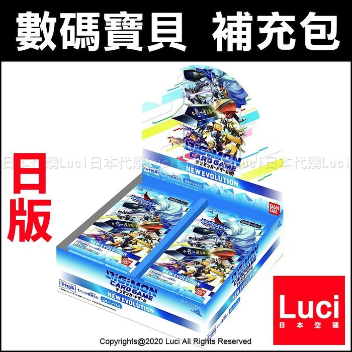 BT-01 DIGIMON CARD 數碼寶貝 TCG 補充包 NEW EVOLUTION 日版 萬代 LUCI日本代購