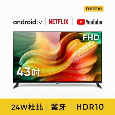 $柯柯嚴選$realme 43吋電視(含稅)SMT-43TU1 TL-43A700 43U6092 2T-C45AE1T