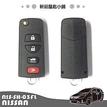 新莊晶匙小舖 無限 INFINITI FX35 FX45 QX4 G35 NISSAN 350Z 遙控器移植摺疊鑰匙