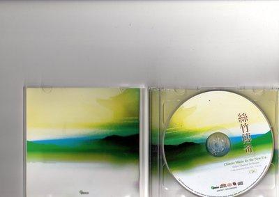 紙盒裝  絲竹傳奇    台北市立國樂團  JINGO (2CD+簡介) 2004