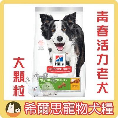 *DC*希爾思 寵物食品 7歲以上成犬 青春活力 雞肉與米配方 大顆粒---21.5磅
