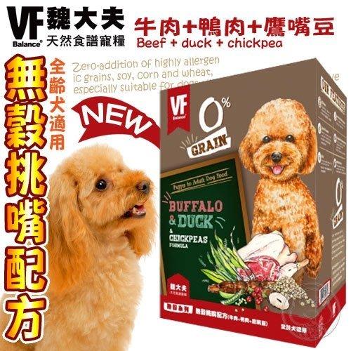 【🐱🐶培菓寵物48H出貨🐰🐹】美國VF魏大夫》無榖挑嘴配方狗糧(牛肉+鴨肉+鷹嘴豆)-15kg (自取不打折)