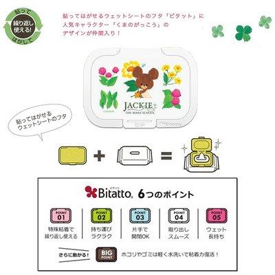 *Miki 小舖* ㊣版the bears #x27 school 小熊學校 繪本圖案 小型濕紙巾 盒蓋 黏貼蓋 保存蓋