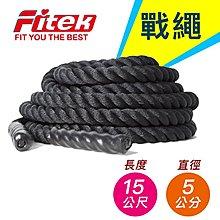 【Fitek 健身網】15公尺直徑5公分戰繩 Battle Rope☆UFC格鬥繩☆MMA 戰鬥繩☆體能訓練繩/ 甩繩