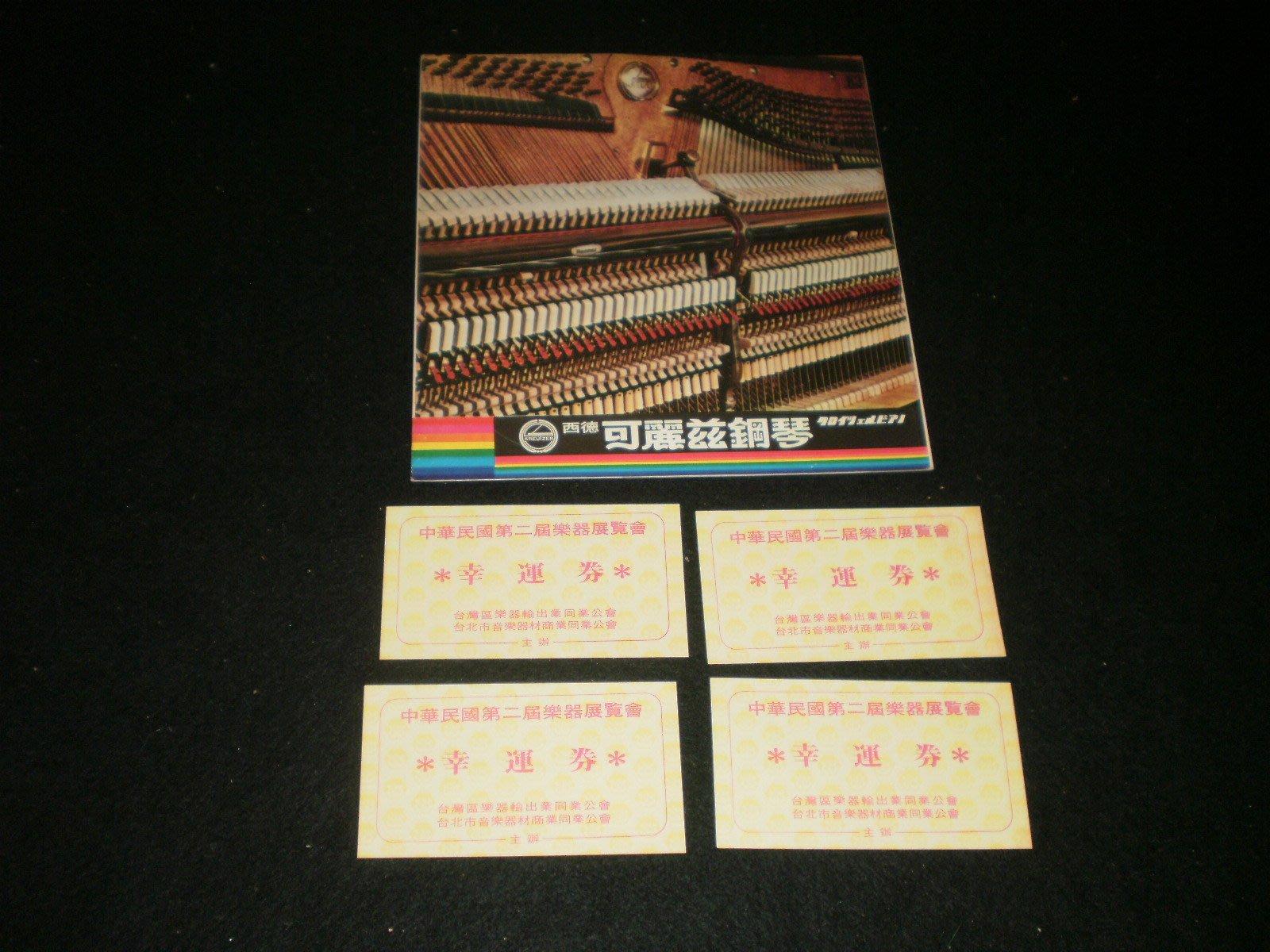 【可麗茲鋼琴廣告】【中華民國第二屆樂器展覽會獎券】六十一年  庫149
