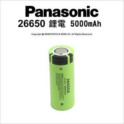 【薪創光華】Panasonic 26650鋰電 5000mAh