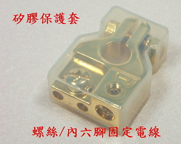 ☆精巧汽音☆改裝用高級鍍金樁子頭BH-203(適音響、負極接地用)