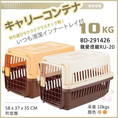 寵愛物語《寵愛運輸籠RU20》中小型犬航空寵物外出籠/耐摔耐磨/ 耐重-10kg