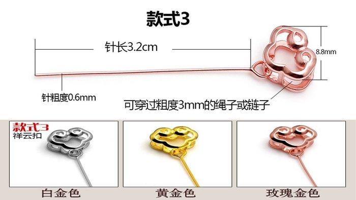11S1A19-P1550款式3祥雲吊扣9字針扣925銀配件 DIY項飾吊墜扣配件