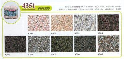 編織日本Elegaspan 亮亮夏紗~披肩、小物、包包、衣服diy~手工藝材料、編織工具、進口毛線【彩暄手工坊】
