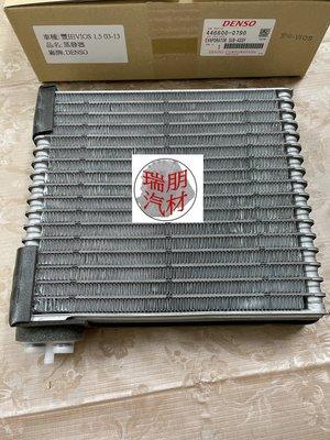 ※瑞朋汽材※豐田TOYOTA VIOS 1.5 蒸發器(風箱仁)日本DENSO件 全新特價2800元