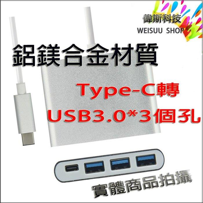 ☆偉斯科技☆MacBook Type-C轉USB 3.0 充電二合一 轉接器顏色 (香檳金)可同步充電
