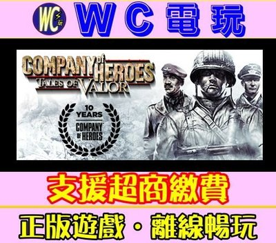 【WC】PC 英雄連隊 勇士勳章 Company of Heroes Tales of Valor Fronts 離線版