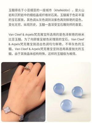 VAN CLEEF & ARPELS 紫玉髓 手鍊 項鍊