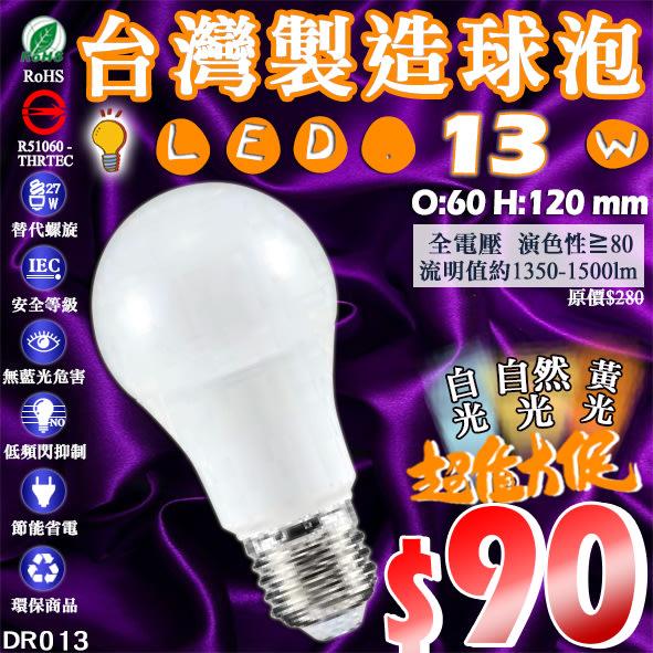 亮§LED333§《33HDR013》 LED-13W台灣製造球泡 黃/白/自然光 E27頭 無藍光危害 環保節能