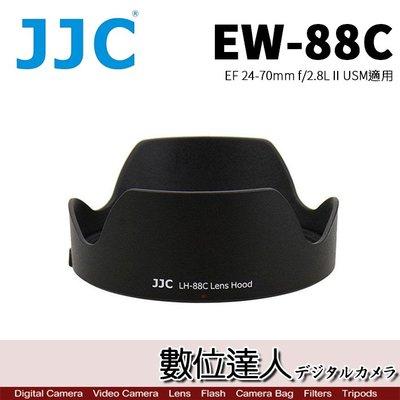 【數位達人】副廠 遮光罩 EW-88C LH-88C EW88C 蓮花罩 Canon 24-70mm f2.8L II 台北市