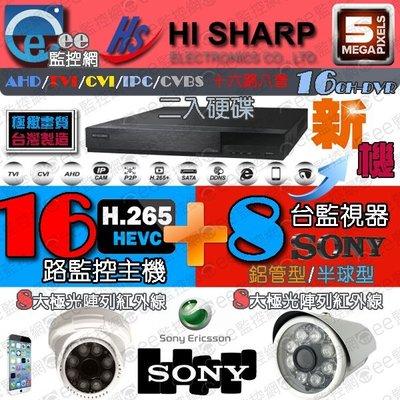 昇銳 16路 H.265 主機 監視器 8音 5MP 搭配A系列SONY攝影機8台高相容 混搭型 高品質【ee監控網】