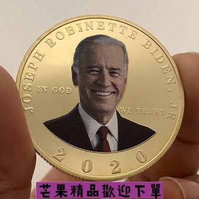 2020美國總統大選拜登鍍金紀念章 彩繪金幣硬幣風云人物紀念幣【芒果優品可開發票】
