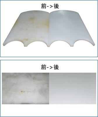LOTBOARD大師傅-塑膠砧板表面維修服務(SR)